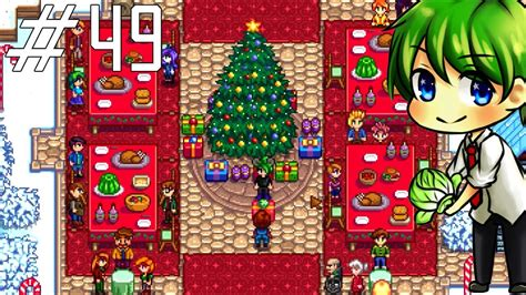 [Stardew Valley] : เทศกาล Feast of the Winter Star [49